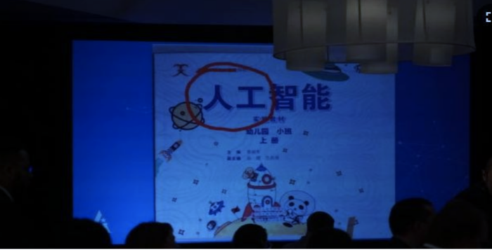 A slide from the November 5 NSCAI conference showing the cover of a Chinese kindergarten AI textbook